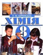 Готові домашні завдання до підручника Хімія 8 клас Буринська