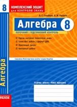Готові домашні завдання до комплексного зошита з алгебри за 8 клас Стадник, Роганін