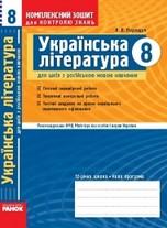 Готові домашні завдання до підручника Українська література 8 клас Паращич
