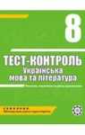 Готові домашні завдання до посібника для тест-контролю знань з української мови за 8 клас Марченко, Пастухова