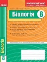 Готові домашні завдання до Комплексного зошита з біології за 8 клас Котик
