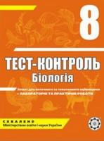 Готові домашні завдання до посібника для тест-контролю знань з Біології за 8 клас Воропаєва
