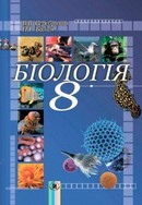 Готові домашні завдання до підручника Біологія 8 клас Серебряков, Балан