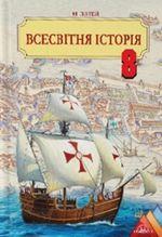 Готові домашні завдання до підручника Всесвітня Історія 8 клас Ліхтей