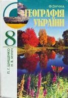 Готові домашні завдання до підручника Фізична географія України 8 клас Щищенко, Муніч