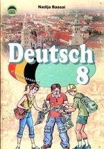 Готові домашні завдання до підручника Німецька мова 8 клас Басай Н.П.