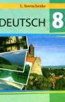 Готові домашні завдання до підручника Німецька мова 8 клас Савченко