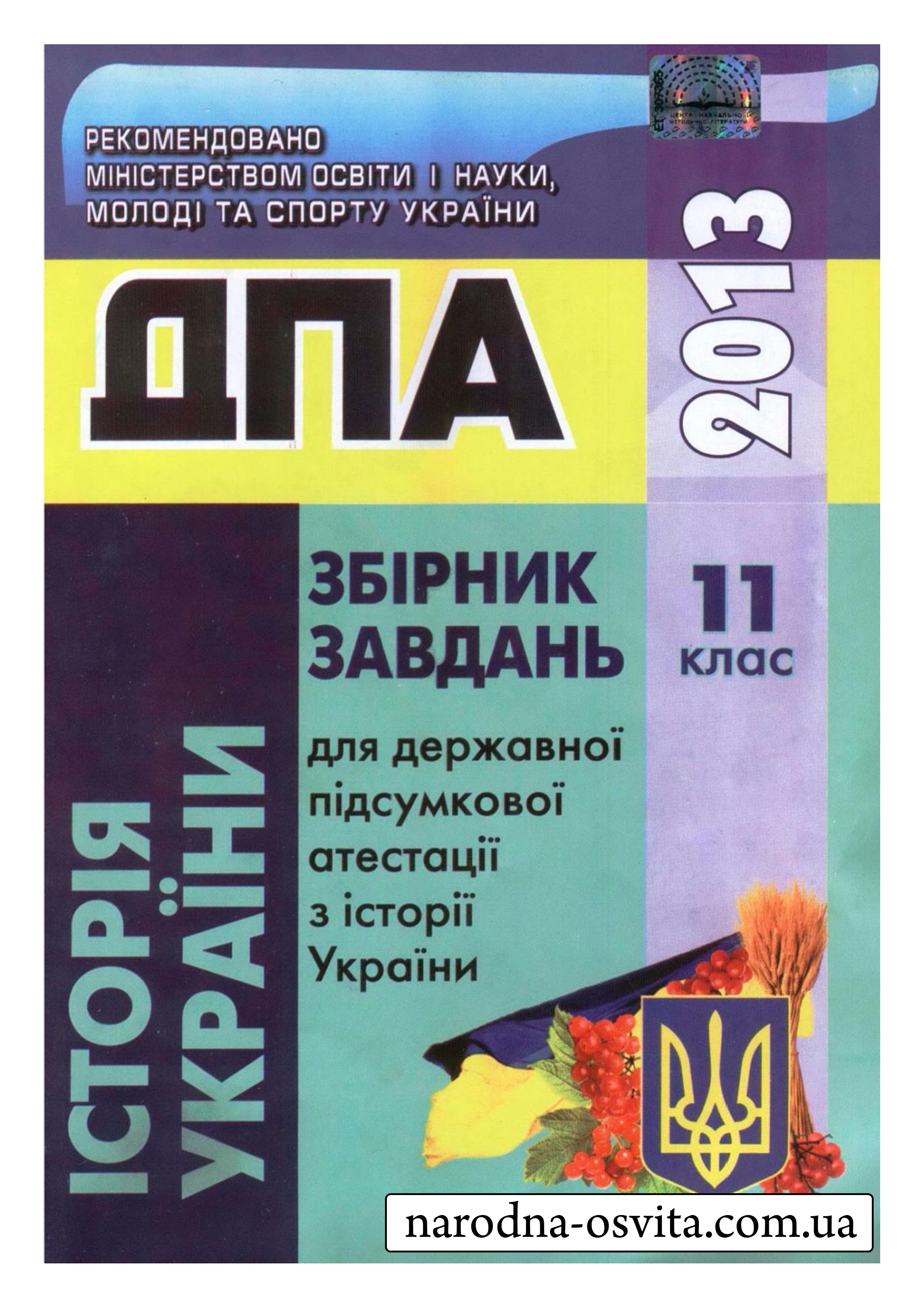 історія клас 11 дпа україни гдз
