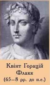 тема поета і поезії в одах горація