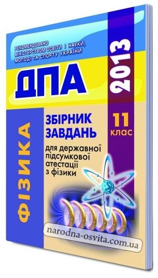 Збірник завдань ДПА 2013 з предмету фізика для 11 класу