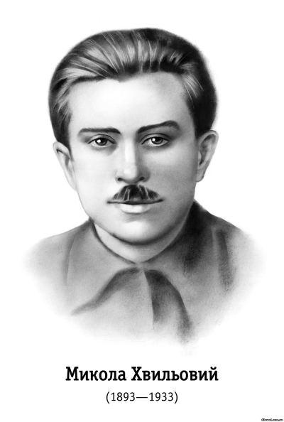 портрет Хвильового
