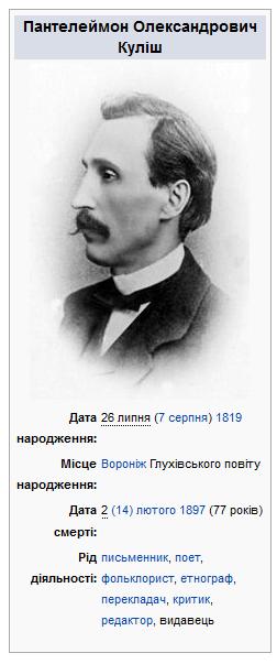 Пантелеймон Олександрович Куліш - портрет
