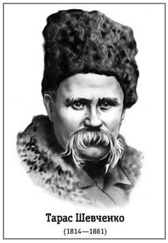 Тарас Шевченко - портрет