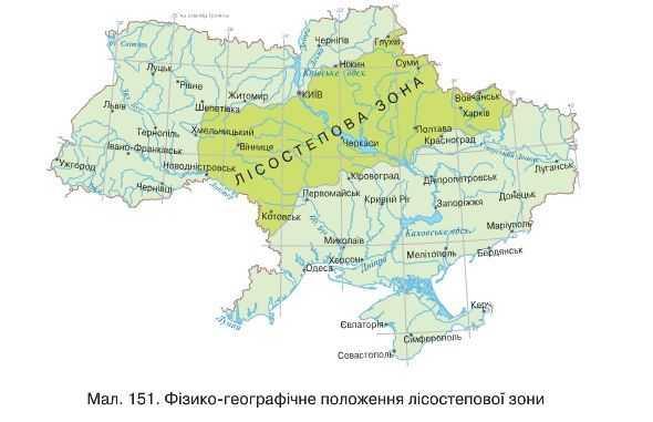 https://narodna-osvita.com.ua/uploads/cobernik-8-geo/cobernik-8-geo-140.jpg