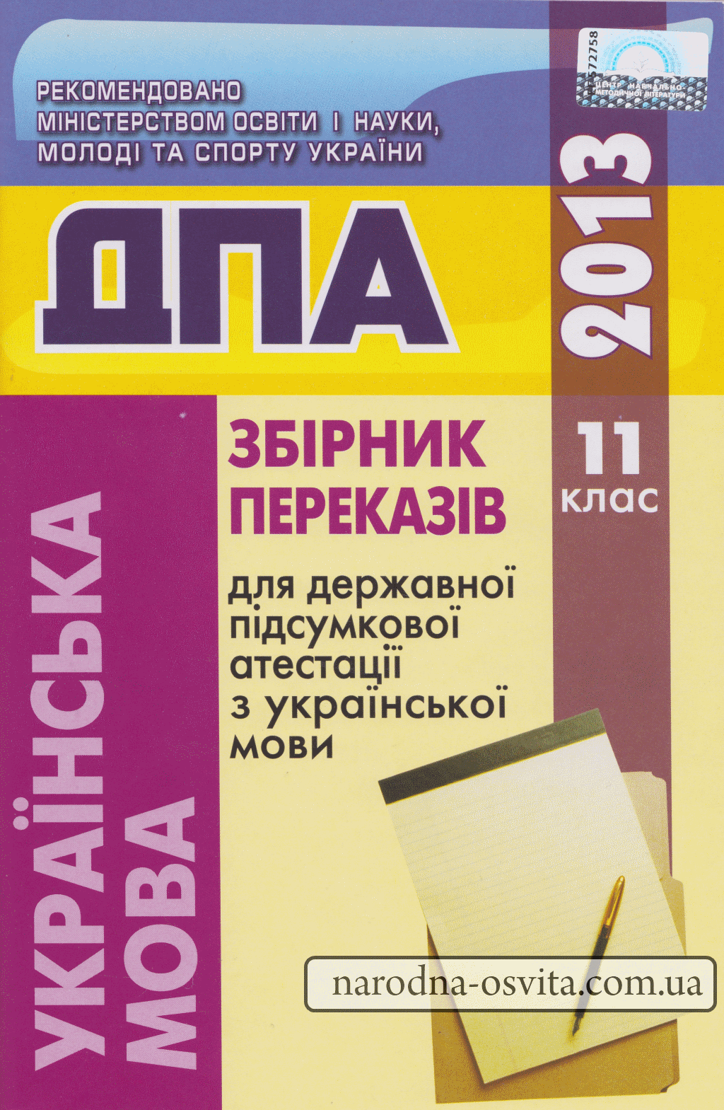 збірник переказів для державної підсумкої атестації ДПА 2013 для 11 класу