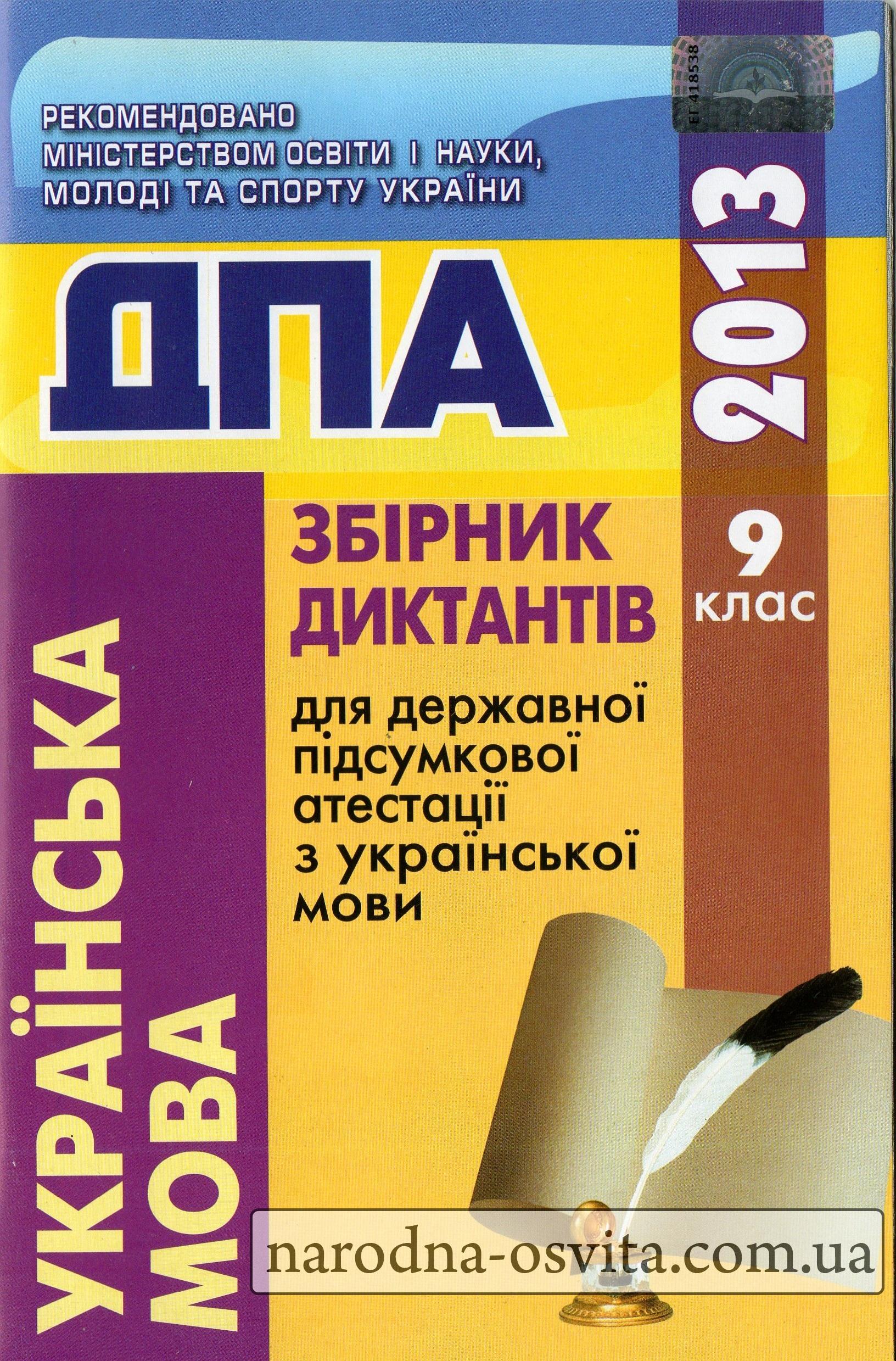 ДПА з української мови 2013. Збірник диктантів