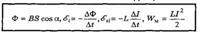 Задачі з фізики. Електромагнітна індукція формули