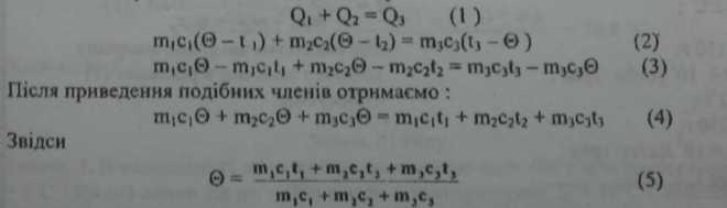 рівняння теплового балансу до задачі