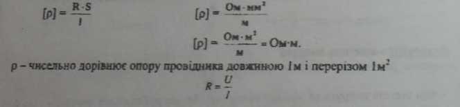 питомий опір, формула, розмірність, означення