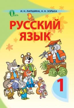 ГДЗ Російська мова 1 клас Лапшина