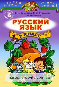 Готові домашні завдання до підручника Російська мова 2 клас Самонова, Стативка