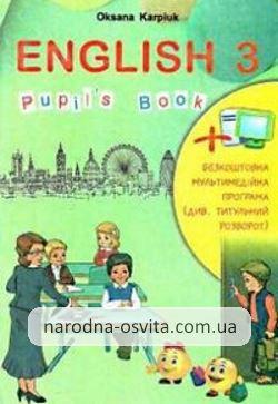 Готові домашні завдання до підручника Англійська мова 3 клас Карп'юк