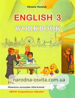 Готові домашні завдання до робочого зошита Англійська мова 3 клас Карп'юк
