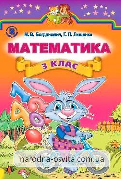 Готові домашні завдання до робочого зошита Математика 3 клас Богданович