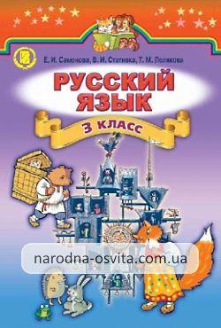 Готові домашні завдання до підручника Російська мова 3 клас Самонова