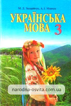 Готові домашні завдання до підручника Українська мова 3 клас Захарійчук
