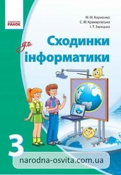 Готові домашні завдання до підручника Інформатика 3 клас Корнієнко