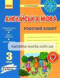 Готові домашні завдання до підручника Англійська мова Робочий Зошит 3 клас Мясоєдова (Карпюк)