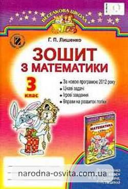 Готові домашні завдання до робочого зошита Математика 3 клас Лишенко