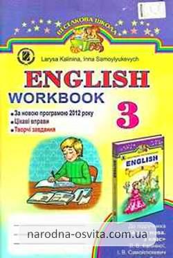 Готові домашні завдання до до робочого зошита з англійської мови за 3 клас Калініна