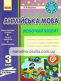 Готові домашні завдання до робочого зошита з англійської мови за 3 клас Пащенко (Несвіт)