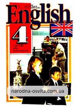 Готові домашні завдання до підручника Англійська мова 4 клас Кучма