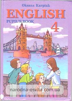 Готові домашні завдання до підручника Англійська мова 4 клас Карп'юк