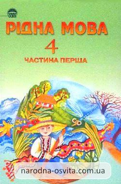 Готові домашні завдання до підручника Рідна мова 4 клас Вашуленко