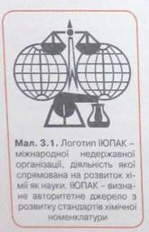 Логотип ІЮПАК