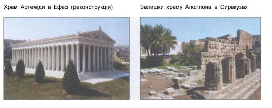 Храм Артеміди в Ефесі реконструкція. Залишки храму Аполлона в Сиракузах