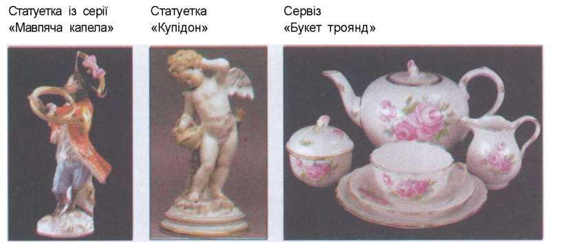 "Мойсейська порцеляна: Статуетка із серії ""Мавпяча капела"", статуетука ""купідон"", сервіз ""Букет троянд"""