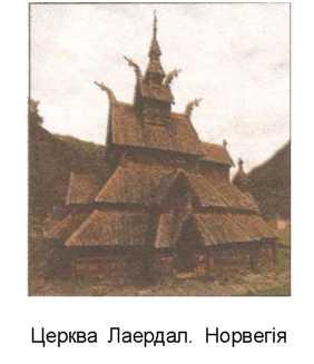 Церква Лаердал. Норвегія