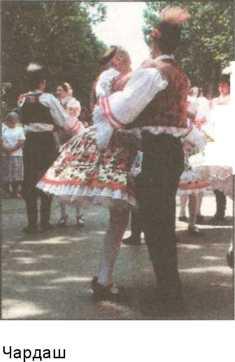 Угорський народний танець Чардаш