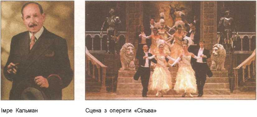 """Імре Кальман. Сцена з оперети """"Сільва"""""""