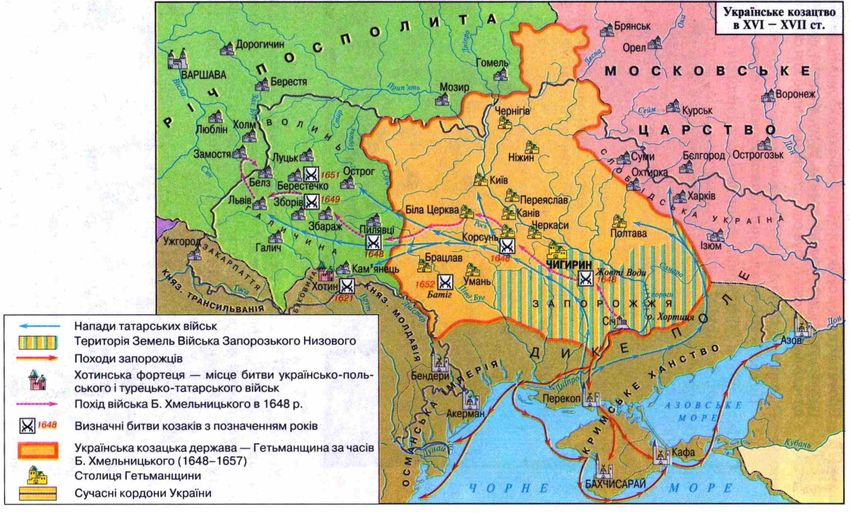 Українські гетьмани і козаки | 513x850