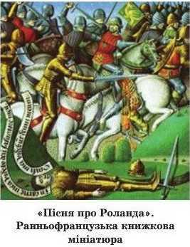 Французький героїчний епос - Пісня про Роланда читати онлайн ...