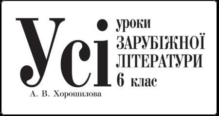 Усі Уроки світової літератури Хорошилова А.В. 6 клас