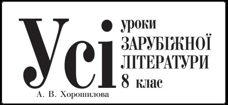 Усі уроки зарубіжної літератури 8 клас Хорошилова А.В.
