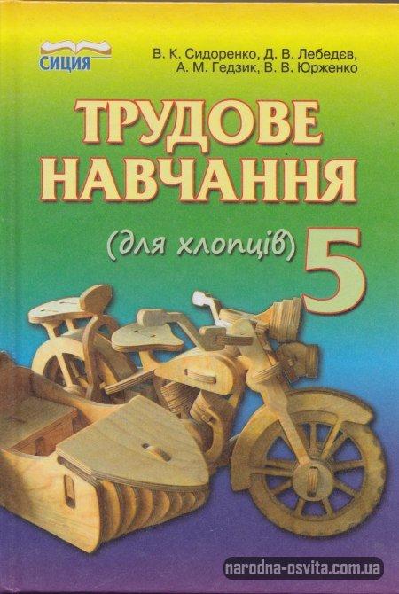 трудове навчання хлопці 5 клас Сидоренко Лебедєв Гедзик Юрженко