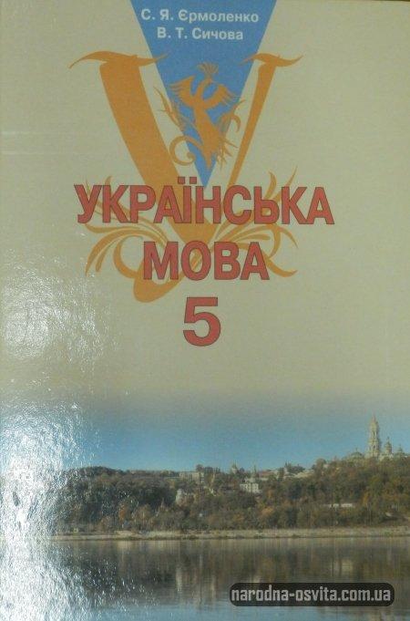 Підручник Українська мова 5 клас С.Я. Єрмоленко В.Т. Сичова